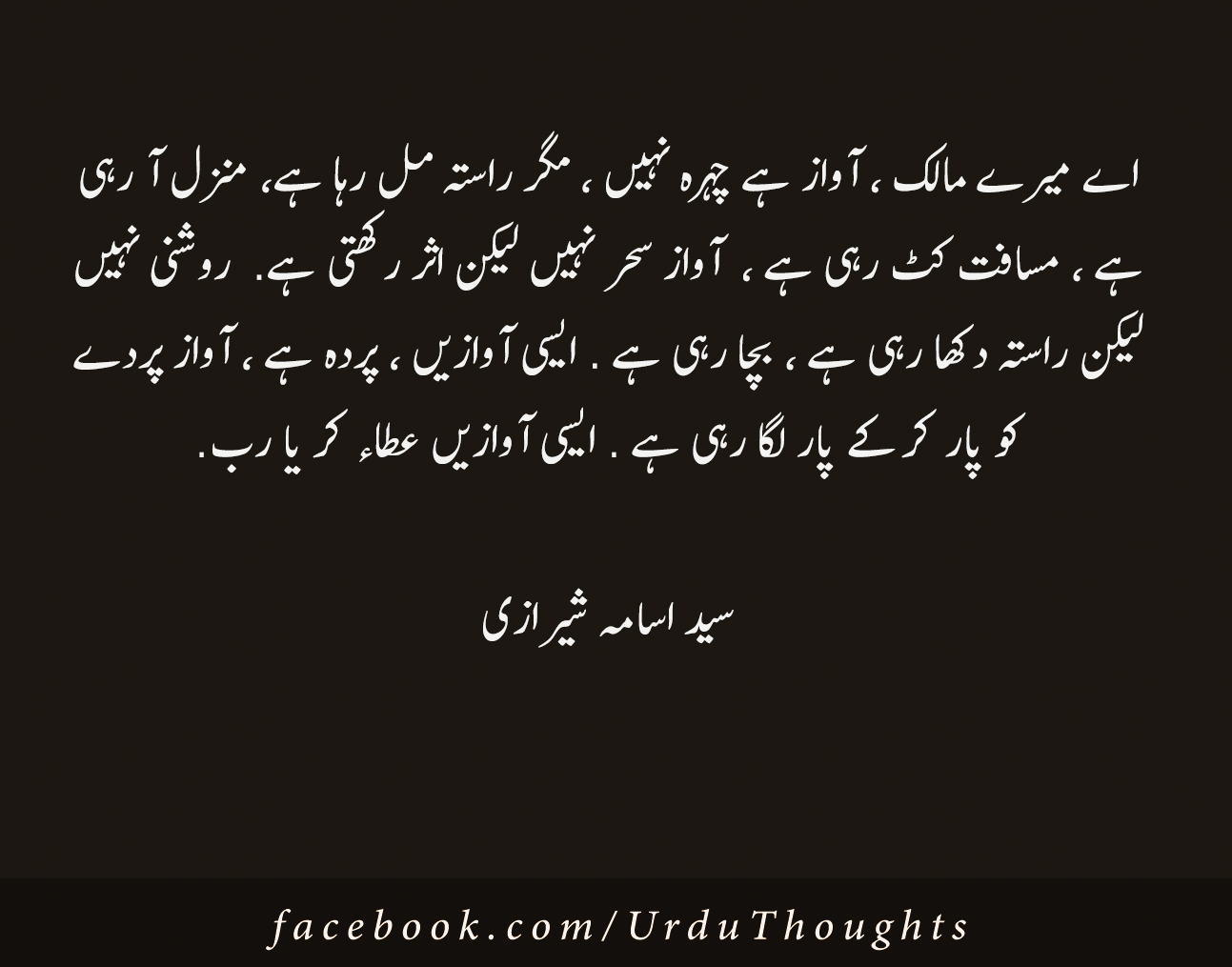 Zindagi ki Achi Batain In Urdu | Quotes On Life Urdu - Urdu