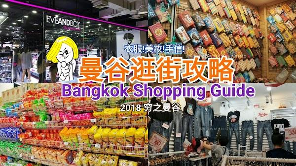 【曼谷逛街攻略】来到曼谷了,哪里比较好逛和买什么!Bangkok Shopping Guide 2018 in Bangkok