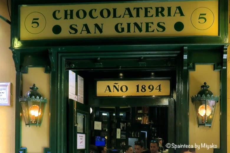San Ginés マドリードの老舗ほっとチョレートとチュロス店サンヒネスの看板
