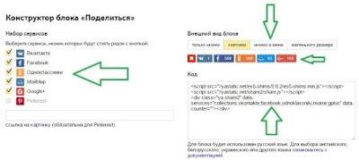 Настраиваем блок Поделиться, копируем код и сохраняем в макете блога блоггер