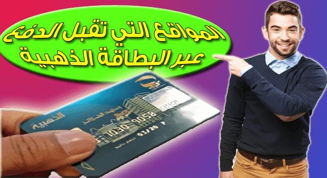 Carte EDAHABIA arabes1
