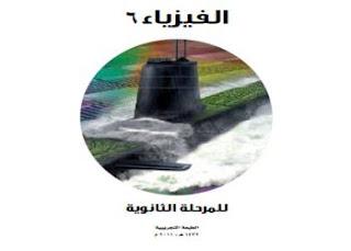 منهج البحرين ، تحميل كتاب الفيزياء 6 ـ للمرحلة الثانوية pdf البحرين