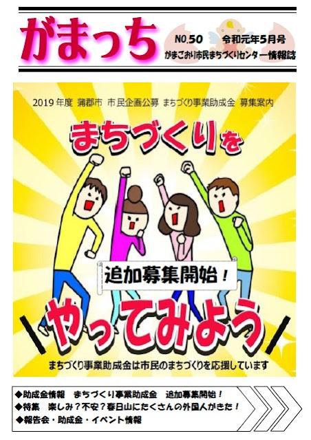 がまっち No.50 令和元年5月号