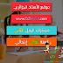 مذكرات السنة الاولى ابتدائي الجيل الثاني رياضيات لغة عربية تربية علمية و تكنولوجية اسلامية