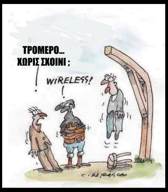 Ποιος ελέγχει τα τηλεφωνικές καλωδιώσεις στην Ελλάδα ;