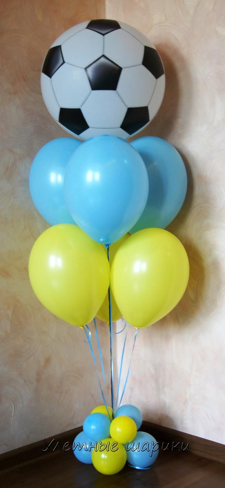 желто голубой букет из воздушных шаров с футбольными мячами