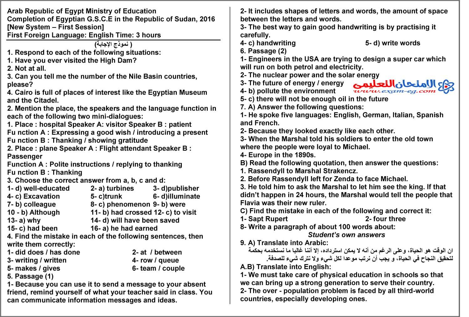 إجابة وإمتحان السودان في اللغة الإنجليزية 2016