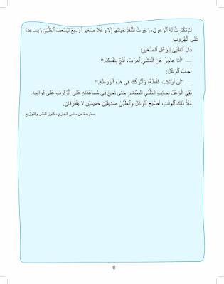 حكاية الظبي يبحث عن صديق 2021 2022 pdf