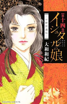 [Manga] イシュタルの娘~小野於通伝~ 第01-14巻 [Ishutaru no Musume – Ono Otsuuden Vol 01-14] RAW ZIP RAR DOWNLOAD