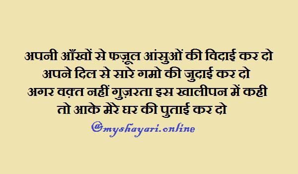 Funny Hindi Shayari