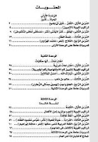 تحميل كتاب الانشطة والتدريبات فى اللغة العربية للصف الثانى الاعدادى الترم الثانى 2017