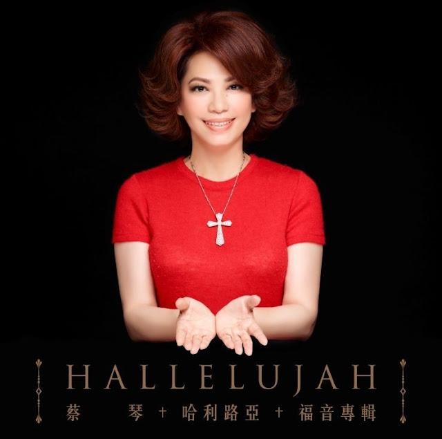 蔡琴首張福音專輯【哈利路亞】預購 哪裡買