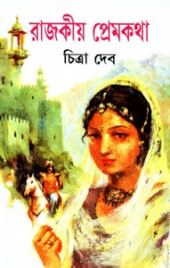 Rajakiya Premkatha by Chitra Deb ebook