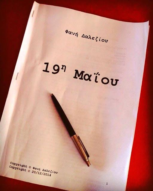 """Η παράσταση """"19η Μαΐου"""" επιστρέφει στο Σύνταγμα"""