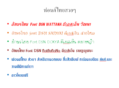 FONTS WINDOWS THAI FREE FOR XP DOWNLOAD