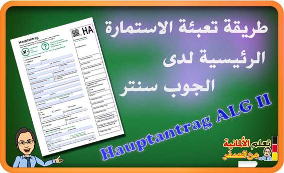 تعبئة الاستمارة الرئيسية Hauptantrag ALG II لدى الجوب سنتر في ألمانيا للحصول على إعانات البطالة II