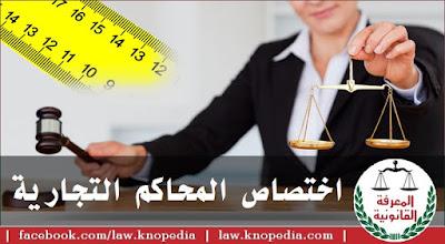ما هو الاختصاص النوعي للمحاكم التجارية؟ ما هو الاختصاص المحلي للمحاكم التجارية؟