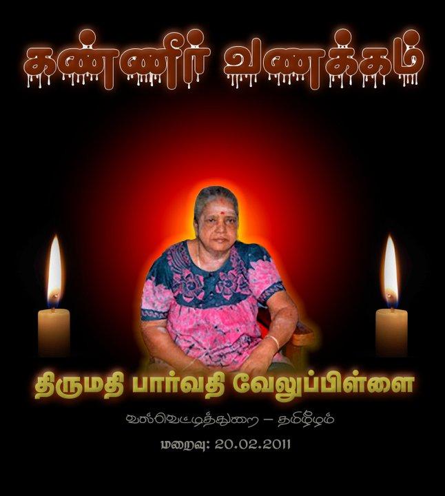 தேசத்தின் அன்னை பார்வதி அம்மாவின் நினைவு நாள்!