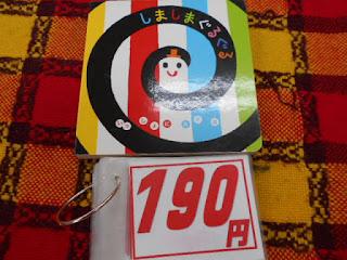 中古本、しましまぐるぐるは190円です。