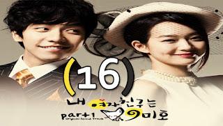 مسلسل My Girlfriend Is Gumiho Episode الحلقة 16 حبيبتي كومي هو مترجم