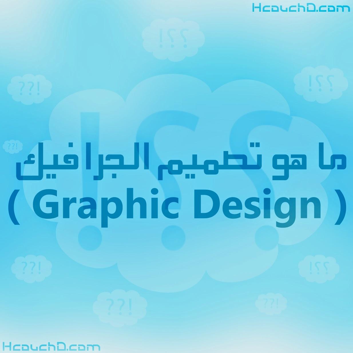 ما هو تصميم الجرافيك ( جرافيك ديزاين - Graphic Design )