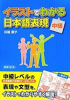 Irasuto de Wakaru Nihongo Hyougen Chuukyuu