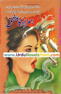 Hamzad Ka ِIshq By Inayatullah Dehlvi