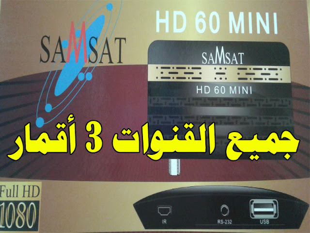 جهاز Samsat HD Mini 60