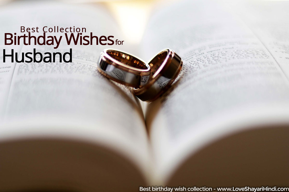 20+ Best Birthday wishes for Husband In Hindi