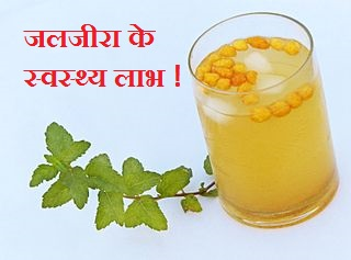 Health-benefits-of-jal-jeera-in-hindi