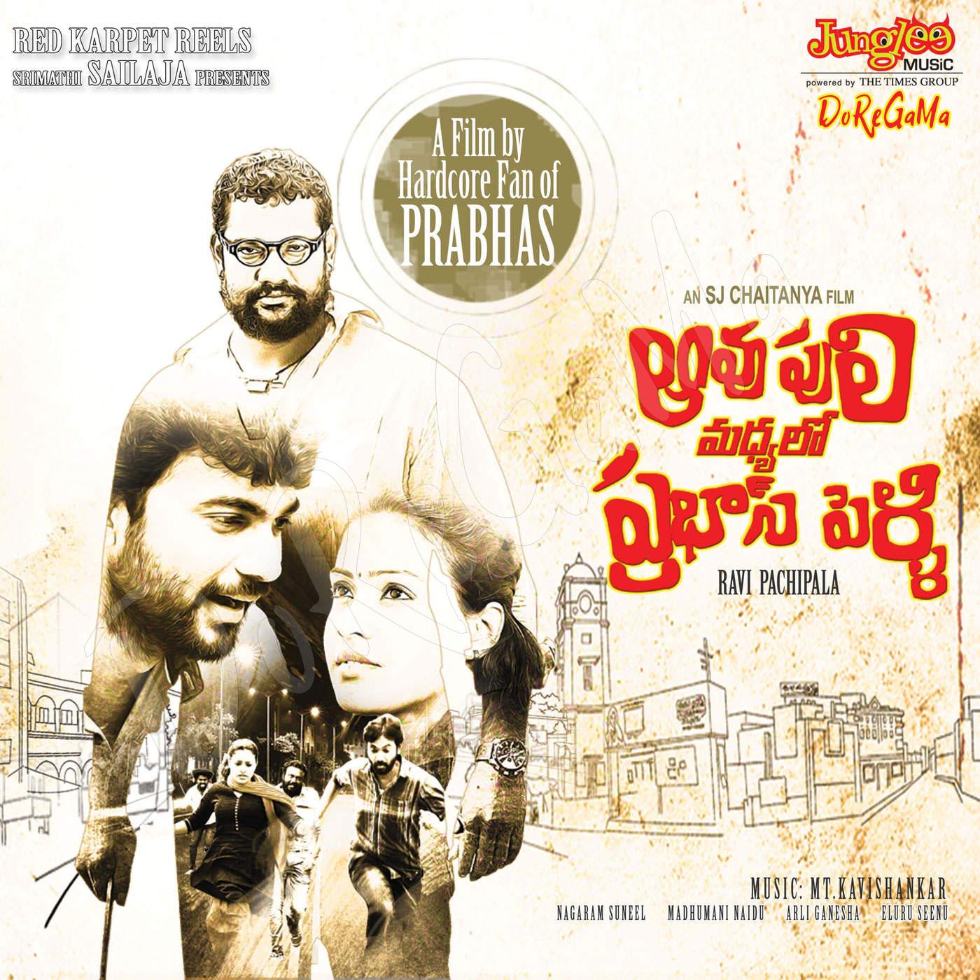 Aavu-Puli-Madhyalo-Prabahas-Pelli-2016-Original-CD-Front-Cover-Poster-Wallpaper-HD