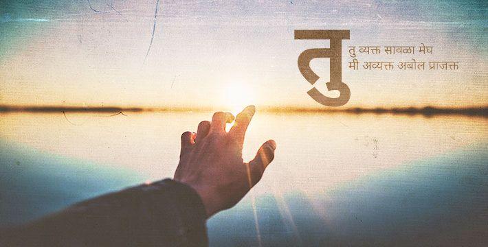 तु - मराठी कविता | Tu - Marathi Kavita