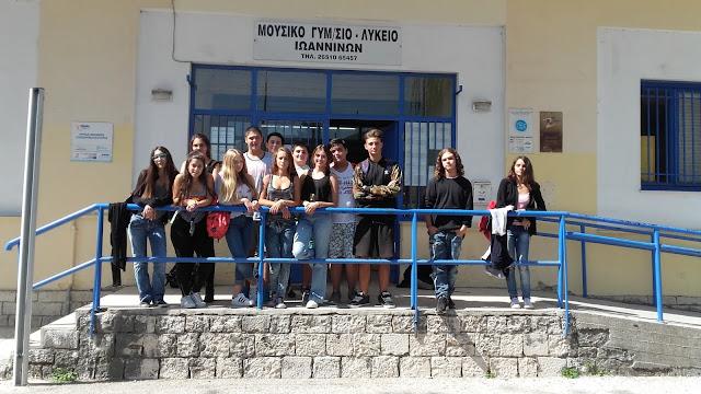 Γιάννενα: Ανακοίνωση του 15μελούς συμβουλίου,του Μουσικού Σχολείου Ιωαννίνων