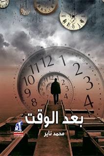 تحميل رواية بعد الوقت PDF محمد ناير