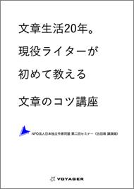 古田靖 講演録『文章生活20年。現役ライターが初めて教える文章のコツ講座』