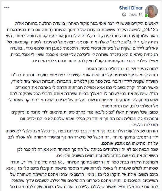 מתוך סטטוס פייסבוק שלי דינר , 14.01.2019 - על רצח אופי בוועדות החלטה לשכת הרווחה אילת