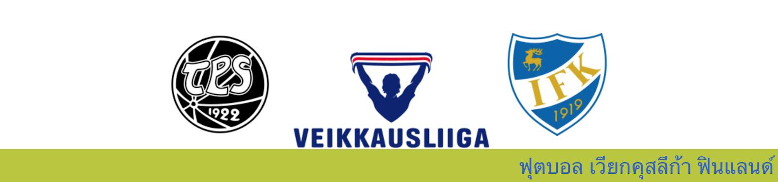 ดูบอลสด วิเคราะห์บอล ฟินแลนด์ ระหว่าง ทีพีเอส vs มารีฮามน์