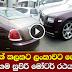 Rolls Royce Car In Habour Sri Lanka