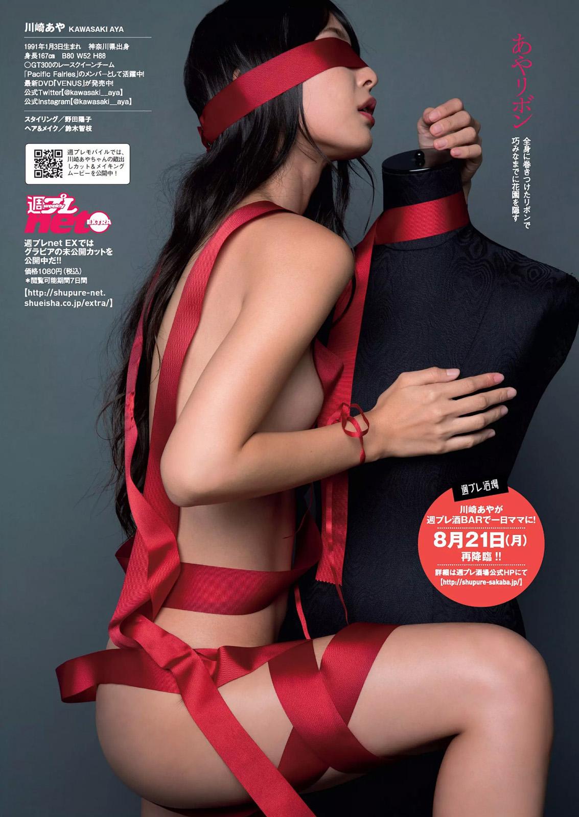 Aya Kawasaki 川崎あや, Weekly Playboy 2017 No.36 (週刊プレイボーイ 2017年36号)