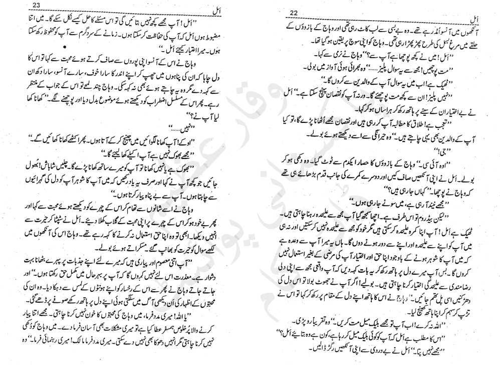 Sexy desi urdu kahaniyan in urdu font - ShonClemmons's blog |Urdu Font Gandi Kahaniyan