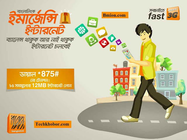 banglalink-emergency-internet-balance-dial-875-to-get-12mb-2days-5tk