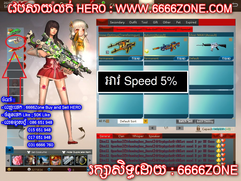 "<p align=""center""><b> លក់ HERO លេខរៀង : 12363 </br>ស្នប់ 2000G, GUN GOD(1) 2000G, កាំភ្លើងប្រែរូប, កាំភ្លើងខ្លីបញ្ចូលឈាម, អាវ Speed 5%, សត្វ LING LONG, </br> តំលៃ : 245  $  </br></br> ( តំលៃអាចចចារបាន ) </br></br>លោកអ្នកក៏អាចបង់រំលោះផងដែរ</br></br> **ចុចលើរូបខាងលើ ដើម្បីលំអិត**</b></p>"