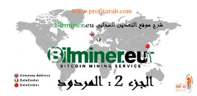 موقع BitMiner