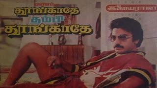 Thoongadhe Thambi Thoongadhe (1983) Tamil Movie