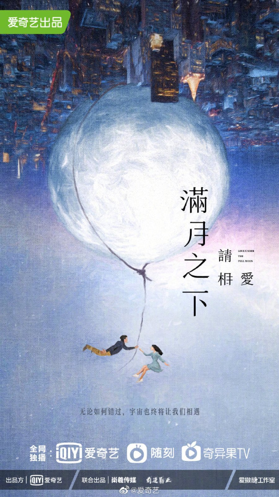 Hãy Yêu Nhau Dưới Ánh Trăng Tròn - Love Under the Full Moon