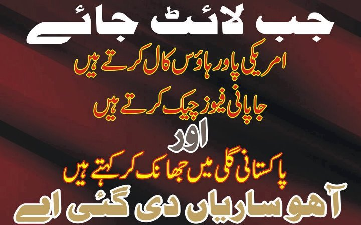 Funny Urdu Jokes and Latifey: Funny Urdu Jokes and Poetry