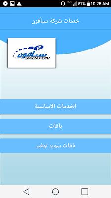 تطبيق خدمات شركات المحمول اليمنية.