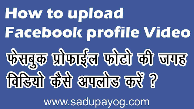Facebook-how-to-make-your-profile-picture-a-video-create-a-facebook-profile-video-How-to-add-video-in-my-facebook-profile-picture