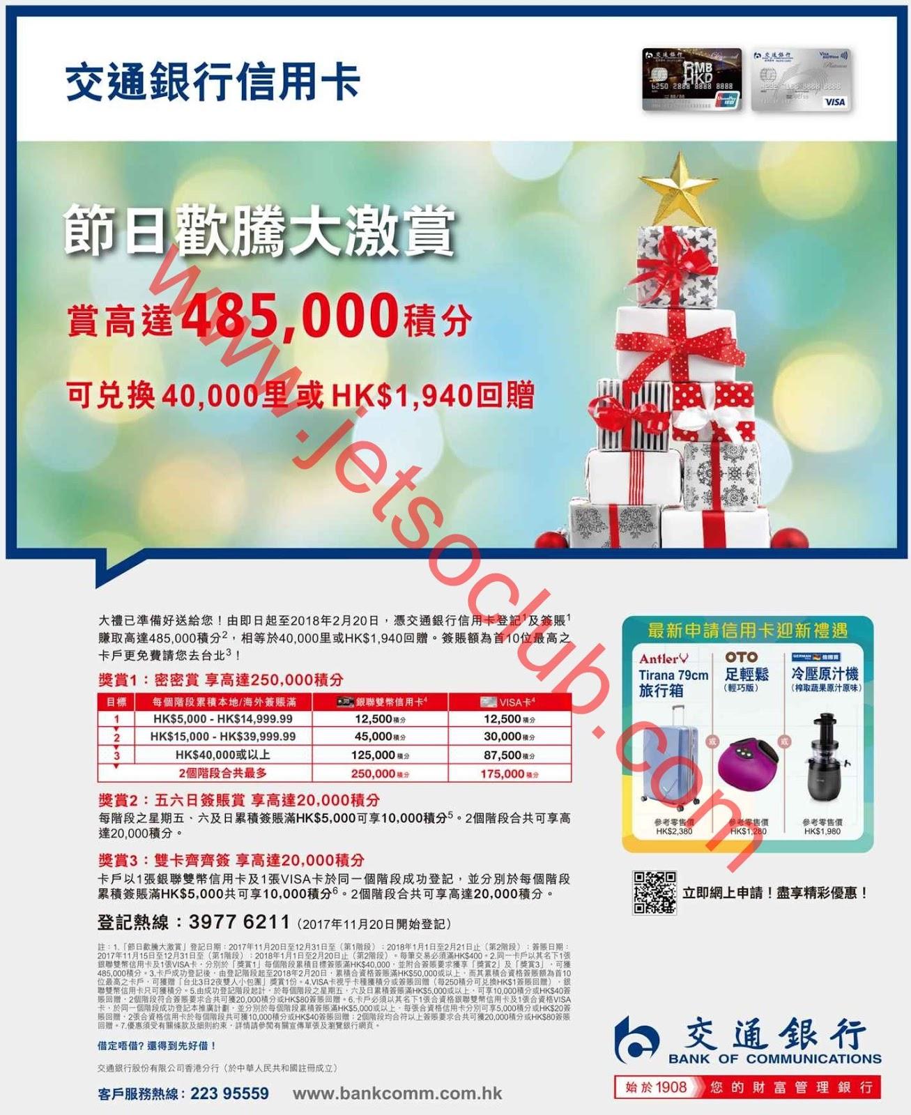 交通銀行信用卡:節日歡騰打激賞(至20/2)/ 迎新禮遇 ( Jetso Club 著數俱樂部 )