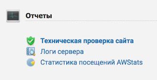 Техническую проверка сайта